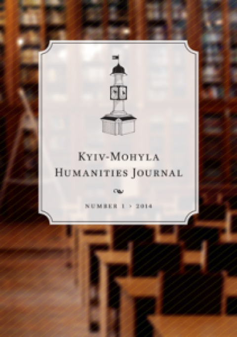 Набір статей до другого номеру «Kyiv-Mohyla Humanities Journal»