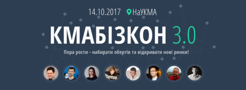 КМА Бізнес Кон 3.0 – Time to Grow